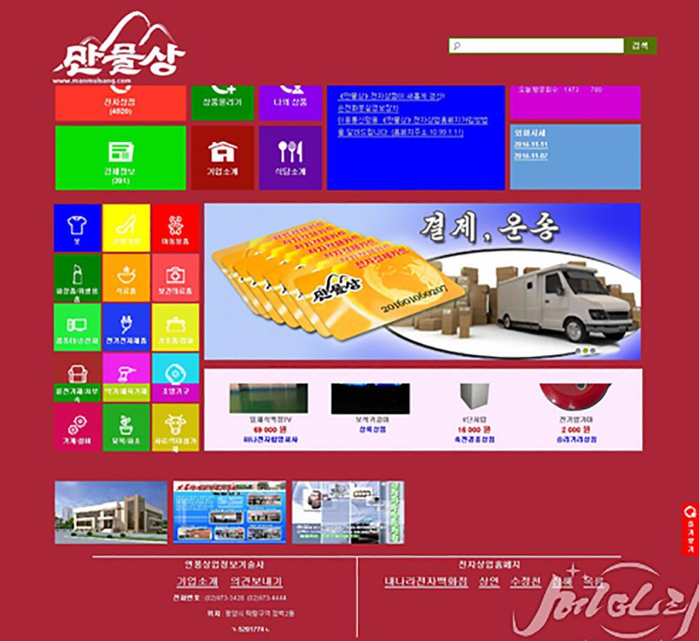 La page d'accueil du site de commerce en ligne nord-coréen Manmulsang.