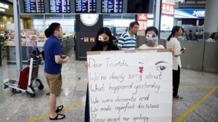 佔領香港機場的反政府示威者道歉2019年8月14日