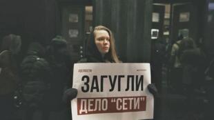 Одиночный пикет в поддержку фигурантов дела «Сети», Москва, 7 феварля 2020 г.