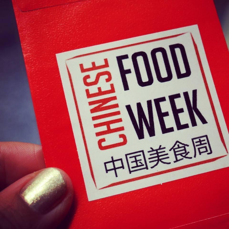 第二屆中國美食周