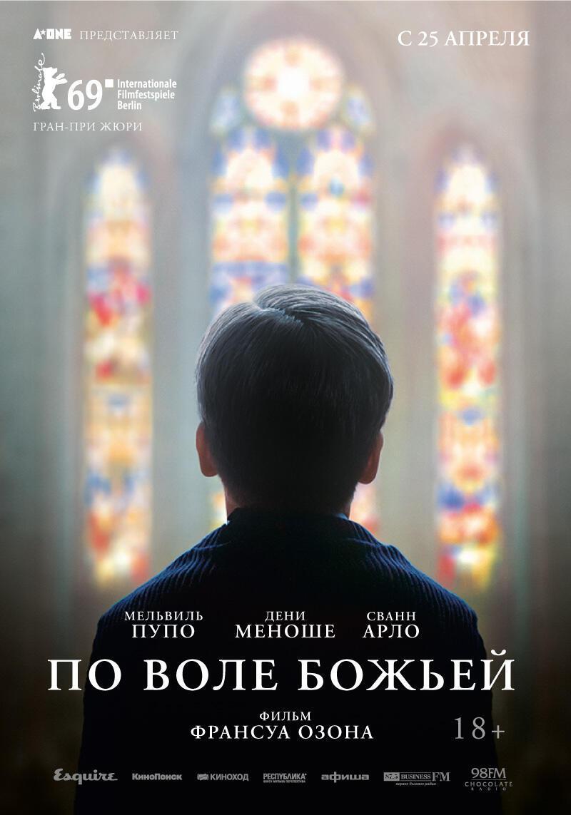 Показ фильма Озона «Поволе божьей» должен был стартовать в России 25 апреля