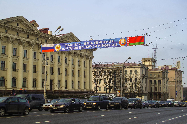 День единения народов России и Беларуси в Минске 2 апреля 2018