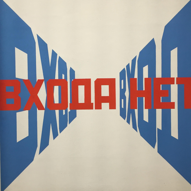 Картина Эрика Булатова «Вход — входа нет», выставка «Коллекция!» в Центре Помпиду