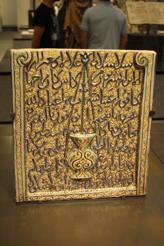 élément d'une plaque en forme de Mihrab, L'Iran
