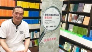 中国和亚洲民主化论坛秘书长潘永忠在新书发布会上