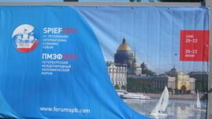 Петербургский международный экономический форум отработал первый день 20 июня 2013