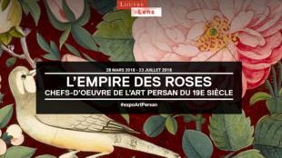 """نمایشگاه """"امپراتوری گلهای سرخ"""""""