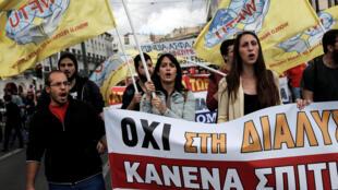 雅典街頭反對退休金和稅務改革的抗議人群 (2016年5月7日)