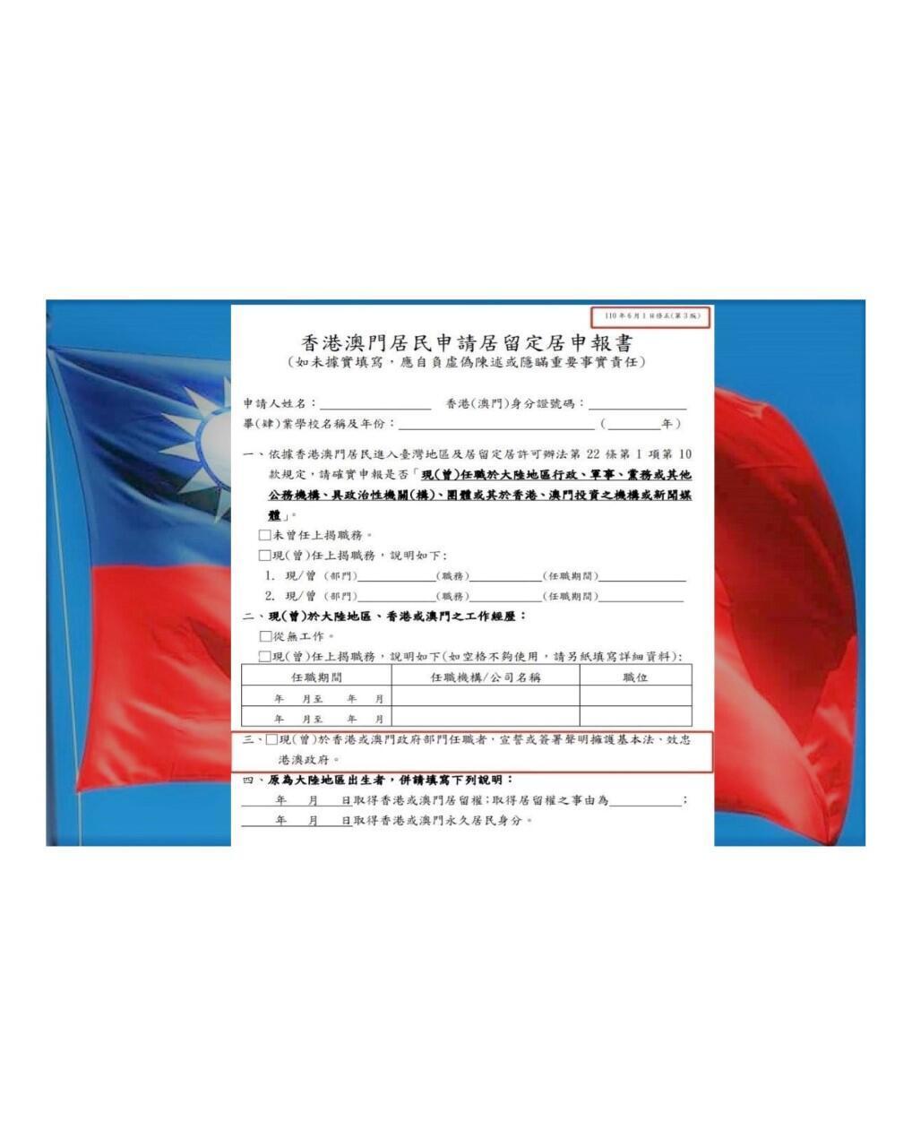台湾收紧留台申请,港人须申报有否宣誓效忠港府