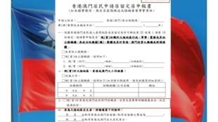 台灣收緊留台申請,港人須申報有否宣誓效忠港府