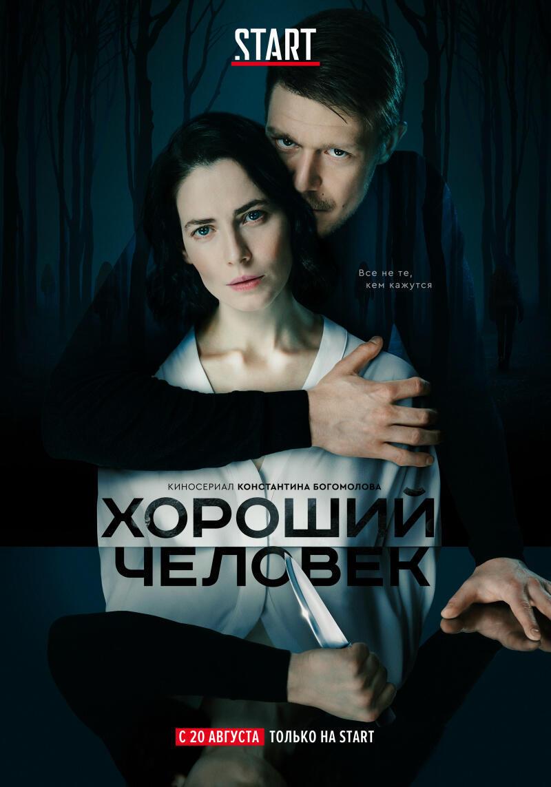 kinopoisk.ru-Horoshiy-chelovek-3531977