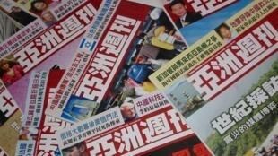 存档图片:新亚洲周刊