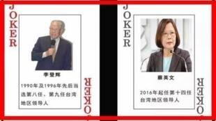 圖為中國大陸官媒刊制台獨撲克牌正副司令