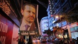貝魯特街頭出現宣布辭職的黎巴嫩總理哈里里的巨幅掛像  2017年11月14日