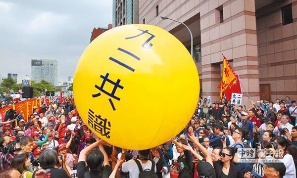 图为台湾民众自由示威支持九二共识政策中国时报图片