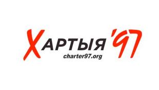 В Беларуси заблокировали оппозиционный сайт «Хартия-97»