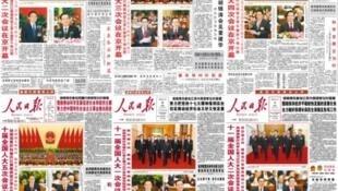 Nhân dân Nhật báo, ơ quan ngôn luận chính thức của đảng Cộng sản Trung Quốc.