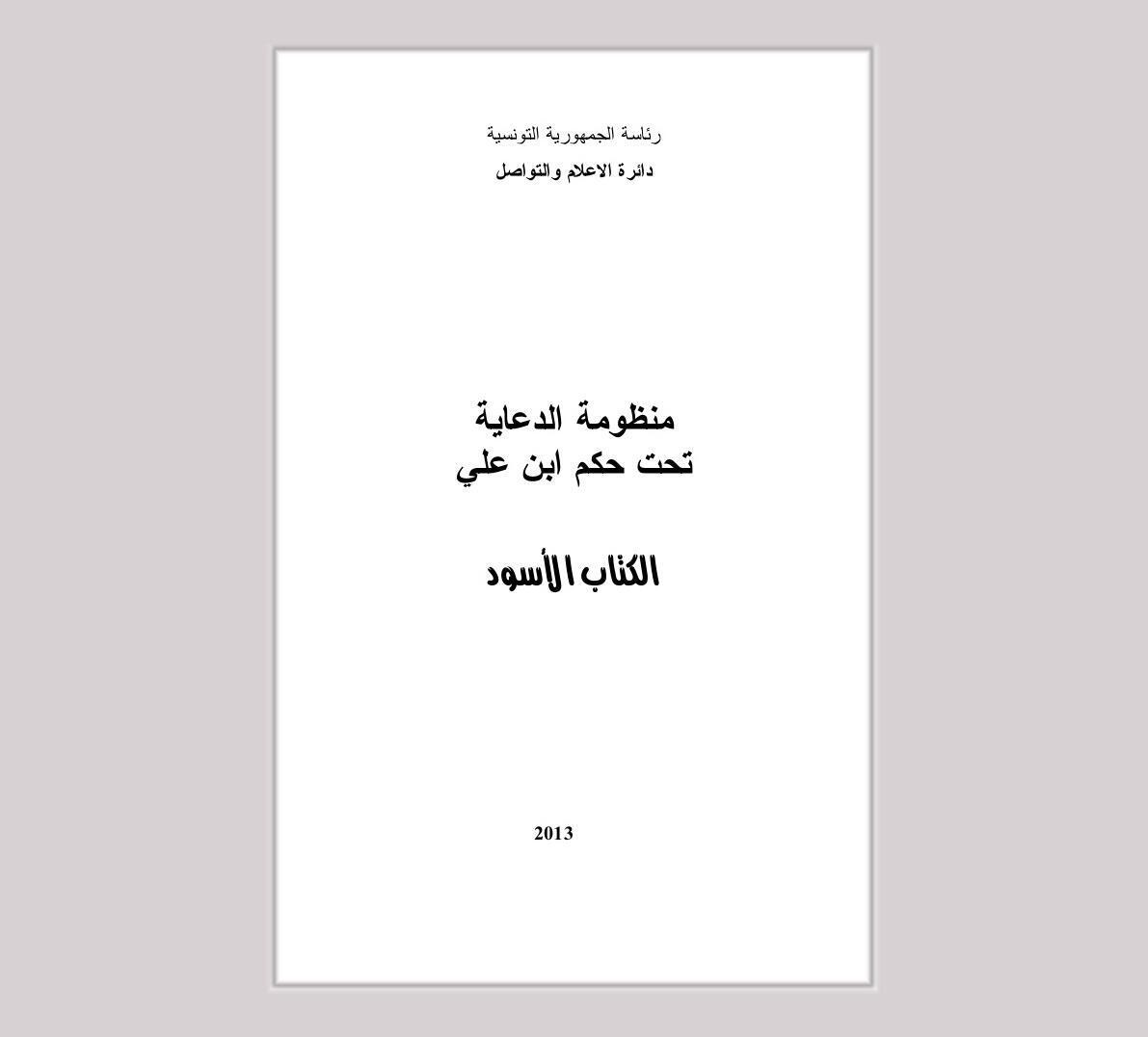 Moncef Marzouki fait publier <i>Le système de propagande sous Ben Ali-le Livre noir. </i>