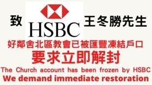 北區教會要求銀行解凍戶口