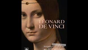 """Affiche de l'exposition """"Léonard de Vinci"""" au Louvre"""