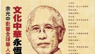 餘光中影響全球華人文壇