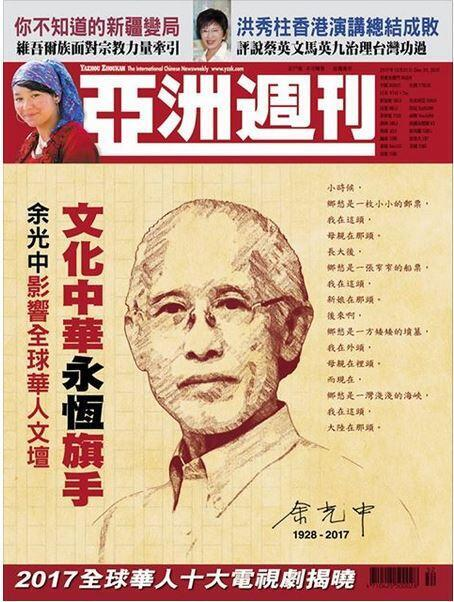 余光中影响全球华人文坛