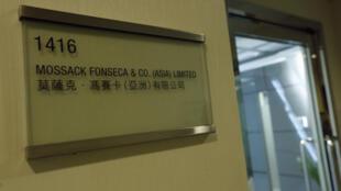 图为 巴拿马莫萨克冯赛卡律师事务所在香港办事处
