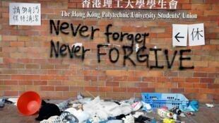 一度被警方圍困數日的香港理工大學2019年11月26日校園一角。牆壁上寫着:永不忘記,永不放棄。