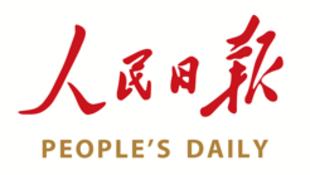人民日報 標識