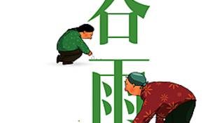 中国网络关于谷雨的报道图片
