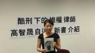 中国著名律师高智晟新书在香港出版2016年6月14日
