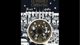 Couverture de la bande dessinée, livre-disque «Le Piano oriental», de Zeina Abirached et Stéphane Tsapis.