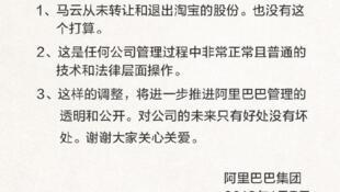 圖為中國網絡廣為報道的淘寶官方澄清馬雲脫手淘寶傳聞的聲明件
