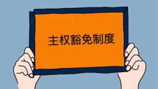 """关于主权豁免""""的报道图片"""