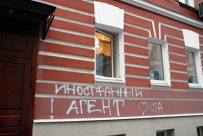 Надпись «Иностранный агент» на здании правозащитного центра «Меморил» в Москве