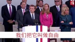 法國總統馬克龍在國慶閱兵的演說近照