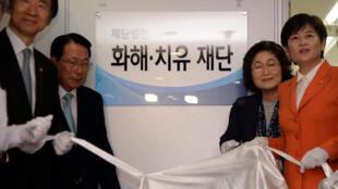 Khai trương Quỹ bồi thường cho phụ nữ giải sầu người Hàn Quốc, tại Seoul ngày 28/07/2016.