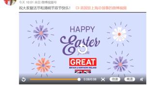 沒懂中國文化?英駐上海總領事:祝大家清明節快樂。隨後更正