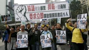 資料圖片:2016年1月10日港人集會遊行,要求釋放被失蹤的香港銅鑼灣書店人員。