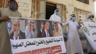 Des Palestiniens manifestant contre l'accord de normalisation Israël-Bahrein, dans la bande de Gaza, le 12 septembre 2020.
