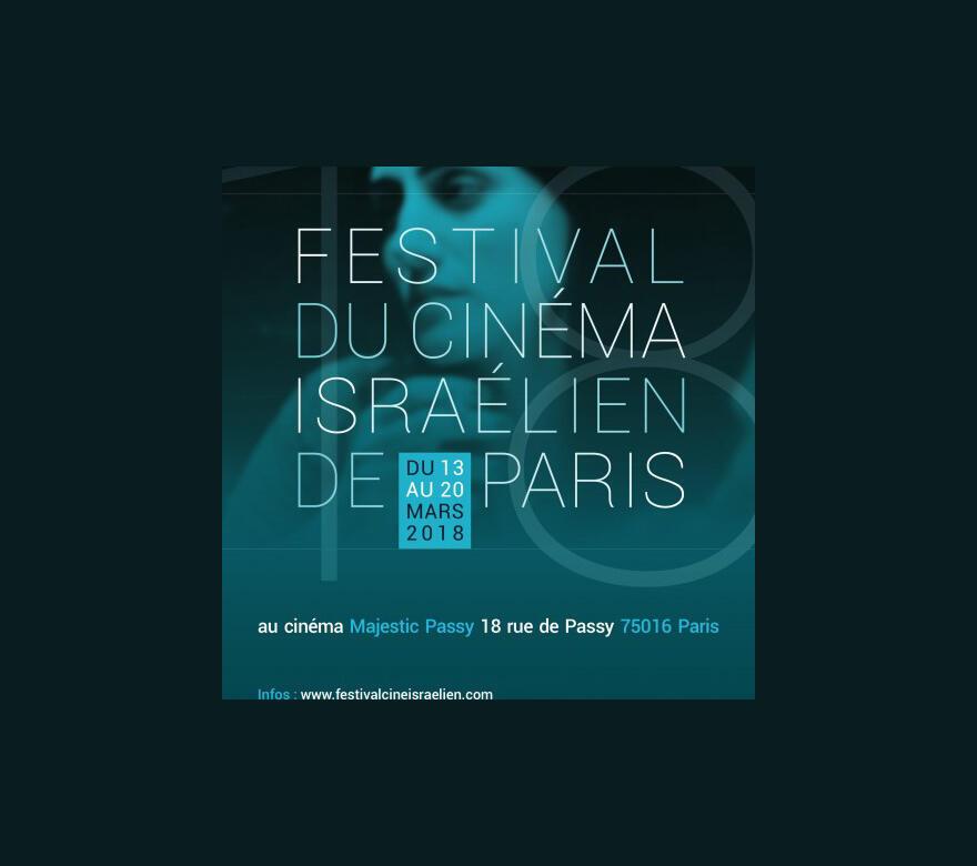 آفیش هجدهمین جشنواره فیلمهای اسرائیلی پاریس