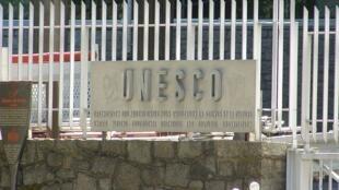 Siège de l'Unesco à Paris.