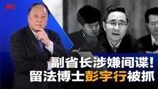 图为媒体对彭宇行涉间谍案被策反的报道照片