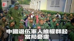 圖為網絡對江蘇鎮江退伍軍人集體維權事件報道圖