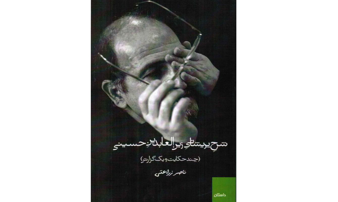 """طرح جلد کتاب """"شرح پریشانی زینالعبادین حسینی"""" نوشته ناصر زراعتی"""