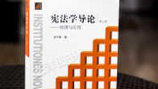 图为网传北京大学法学院法学教授张千帆所著宪法学导论第三版书籍