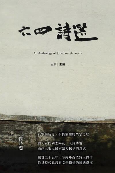 """台湾""""黑眼睛文化""""出版社出版的《六•四诗选》2014年5月4日在台湾和香港两地同时问世。"""