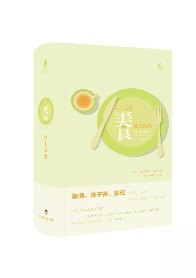 範大學出版社推出《美食私人詞典》中文版