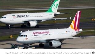 به گزارش اشپیگل آنلاین دولت آلمان از امروز، دوشنبه ۲۱ ژانویه اول بهمن، اجازه پرواز هواپیماهای متعلق به شرکت هوائی ماهان به فرودگاه های این کشور را لغو کرده است.