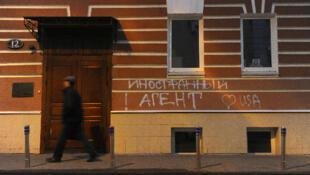 Офис центра «Мемориал» в Москве